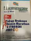 2007_03180009